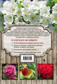 Обложка сзади Календарь работ в саду Ольга Городец