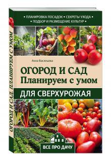 Васильева А.В. - Огород и сад. Планируем с умом для сверхурожая обложка книги