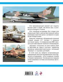 Обложка сзади Штурмовик «Корсар» II. От Вьетнамской войны до «Бури в пустыне» Игорь Величко