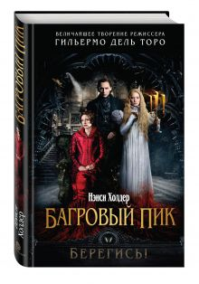 Холдер Н. - Багровый пик обложка книги