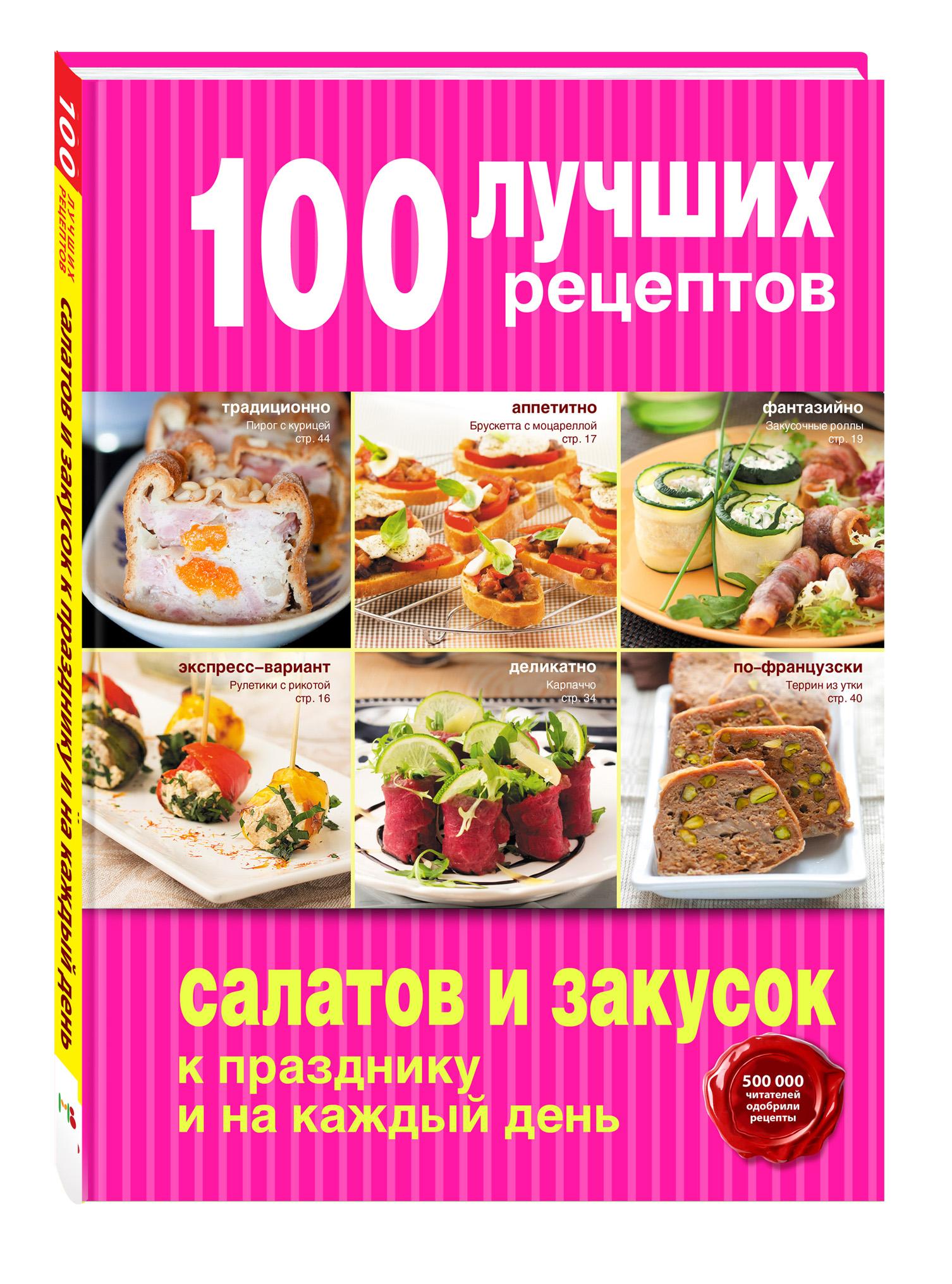 Готовим на праздники (комплект) олег толстенко 100 фантастических рецептов из огурцов