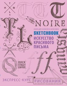 Sketchbook. Искусство красивого письма (розовый)