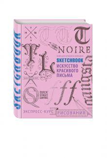 - Sketchbook. Искусство красивого письма (розовый) обложка книги