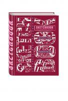 Sketchbook. Искусство красивого письма (темно-красный)