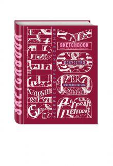 - Sketchbook. Искусство красивого письма (темно-красный) обложка книги