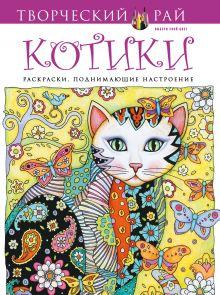 Обложка Котики. Раскраски, поднимающие настроение Марджори Сарнат