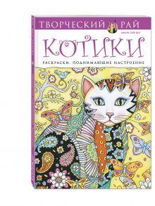 Сарнат М. - Котики. Раскраски, поднимающие настроение обложка книги
