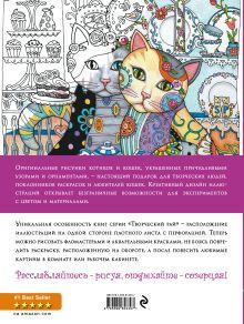 Обложка сзади Котики. Раскраски, поднимающие настроение Марджори Сарнат