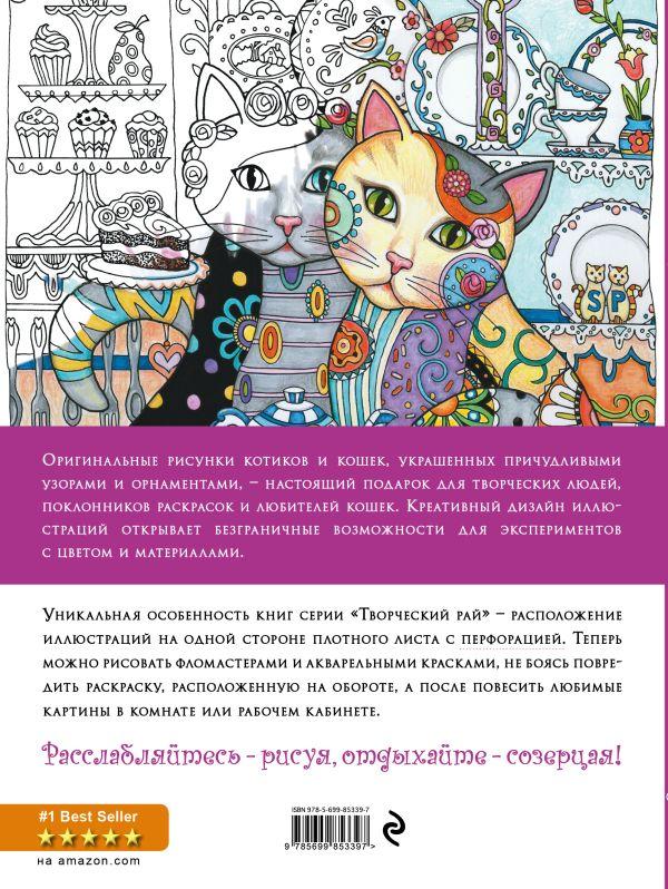 Книга Котики Раскраски поднимающие настроение купить от ...