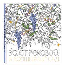Поляк К.М. - За стрекозой в волшебный сад. обложка книги