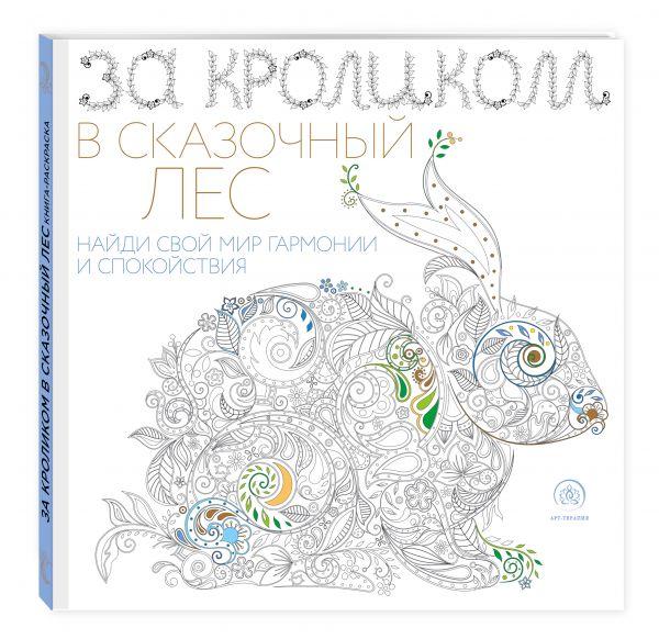 За кроликом в сказочный лес Поляк К.М.