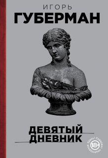 Обложка Девятый дневник Игорь Губерман