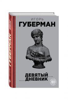 Губерман И.М. - Девятый дневник обложка книги