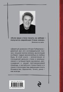 Обложка сзади Девятый дневник Игорь Губерман