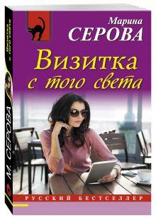 Серова М.С. - Визитка с того света обложка книги
