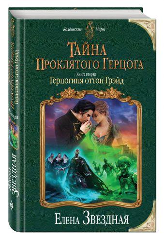 Тайна проклятого герцога. Книга вторая. Герцогиня оттон Грэйд Звездная Е.