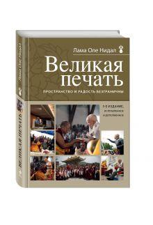 Нидал О., лама - Великая печать. Пространство и радость безграничны обложка книги
