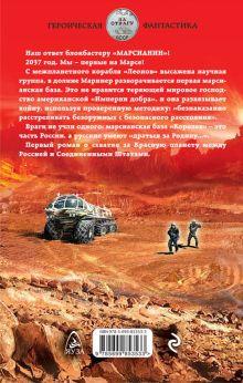 Обложка сзади Марс наш! Валерий Большаков