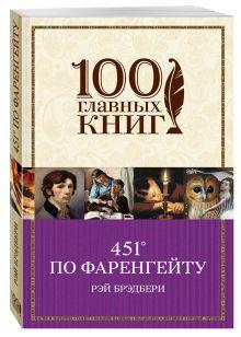 Брэдбери Р. - 451' по Фаренгейту FMCG обложка книги