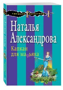 Александрова Н.Н. - Капкан для маньяка обложка книги