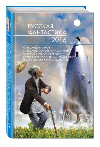 Русская фантастика - 2016 Громов А., Золотько А., Казаков Д. и др.