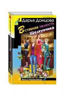 Донцова Д.А. - Вставная челюсть Щелкунчика обложка книги
