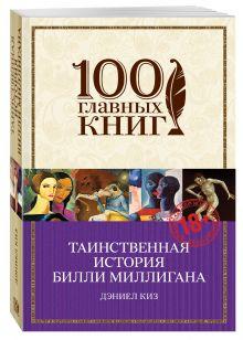 Киз Д. - Таинственная история Билли Миллигана FMCG обложка книги