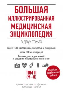 Обложка Большая иллюстрированная медицинская энциклопедия (комплект)