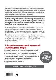 Обложка сзади Большая иллюстрированная медицинская энциклопедия (комплект)