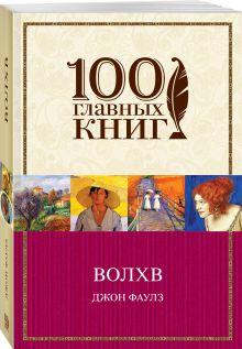 Фаулз Дж. - Волхв FMCG обложка книги