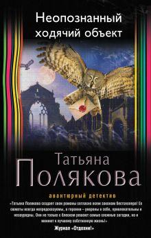 Обложка Неопознанный ходячий объект Татьяна Полякова