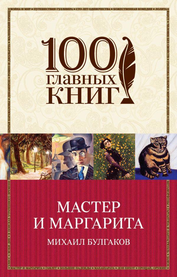 Булгаков мастер и маргарита книга скачать бесплатно