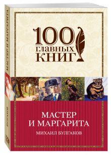 Булгаков М.А. - Мастер и Маргарита FMCG обложка книги