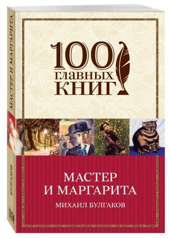 Мастер и Маргарита FMCG Булгаков М.А.