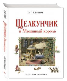 Гофман Э.Т. - Щелкунчик и Мышиный король (ил. Р. Инноченти) обложка книги