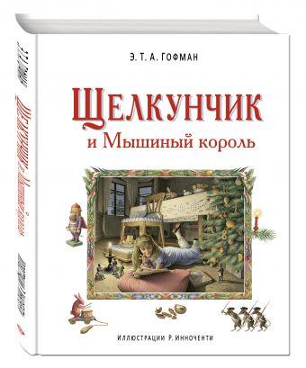 Щелкунчик и Мышиный король (ил. Р. Инноченти) Гофман Э.Т.