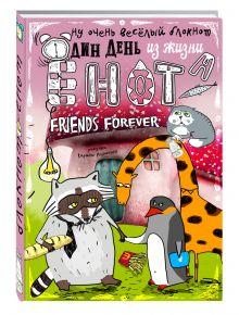 - Блокнот. Один день из жизни енота. Friends Forever (твердый переплет) обложка книги