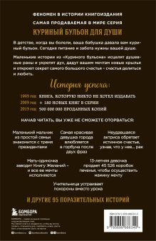 Обложка сзади Куриный бульон для души: 101 лучшая история Джек Кэнфилд, Марк Хансен, Эми Ньюмарк