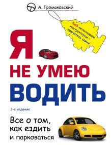 Обложка Я не умею водить. 3-е издание А. Громаковский