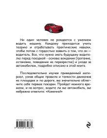 Обложка сзади Я не умею водить. 3-е издание А. Громаковский