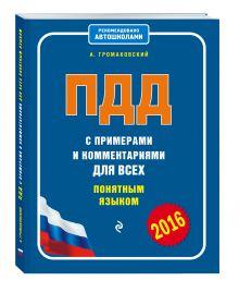 Громаковский А.А. - ПДД с примерами и комментариями для всех понятным языком (редакция 2016 года) обложка книги