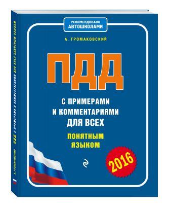 ПДД с примерами и комментариями для всех понятным языком (редакция 2016 года) Громаковский А.А.
