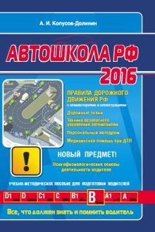 Обложка Автошкола 2016 (со всеми последними изменениями) Копусов-Долинин А.