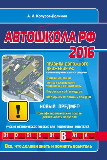 Автошкола 2016 (со всеми последними изменениями) Копусов-Долинин А.И.