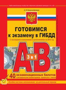 Копусов-Долинин А.И. - Готовимся к экзамену в ГИБДД категории АВ (редакция 2016 года) обложка книги
