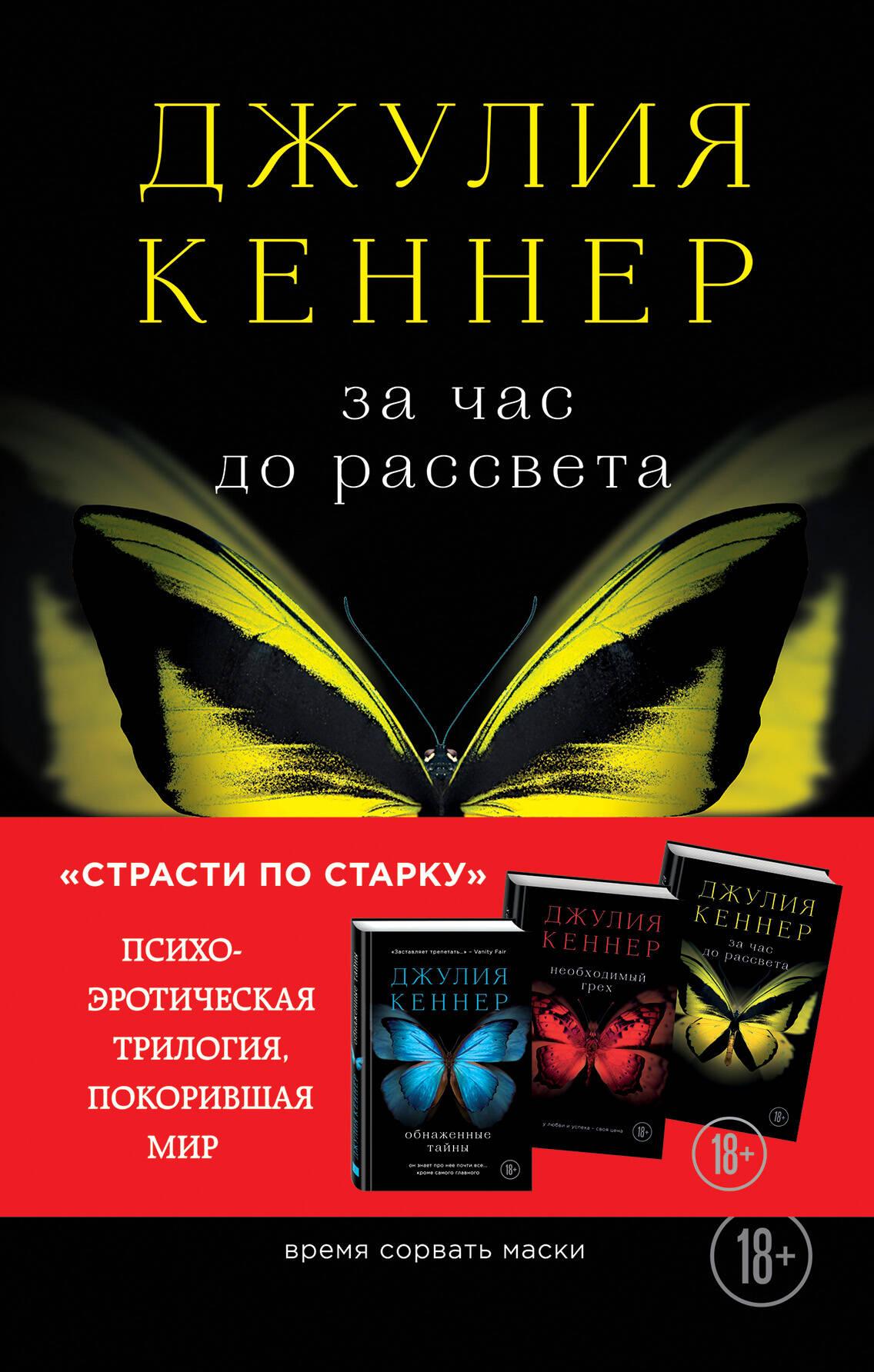 ДЖУЛИЯ КЕННЕР ОБНАРУЖЕННЫЕ ТАЙНЫ СКАЧАТЬ БЕСПЛАТНО
