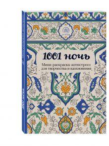 Поляк К.М. - 1001 ночь. Мини-раскраска-антистресс для творчества и вдохновения. обложка книги