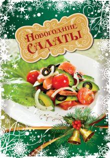 - Хиты нового года (комплект) обложка книги