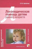 ВПО Логопедическая помощь детям раннего возраста