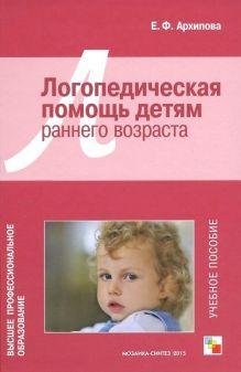 Архипова Е. Ф. - ВПО Логопедическая помощь детям раннего возраста обложка книги